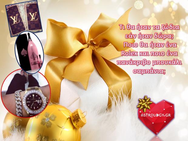 Τι θα ήταν τα ζώδια εάν ήταν δώρα!