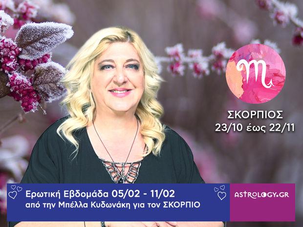 Σκορπιός: Πρόβλεψη Ερωτικής εβδομάδας από 05/02 έως και 11/02