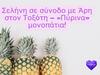 Ζώδια Σήμερα 9/2: «Πύρινα» μονοπάτια!