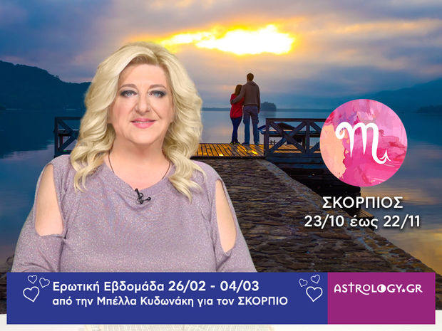 Σκορπιός: Πρόβλεψη Ερωτικής εβδομάδας από 26/02 έως 04/03