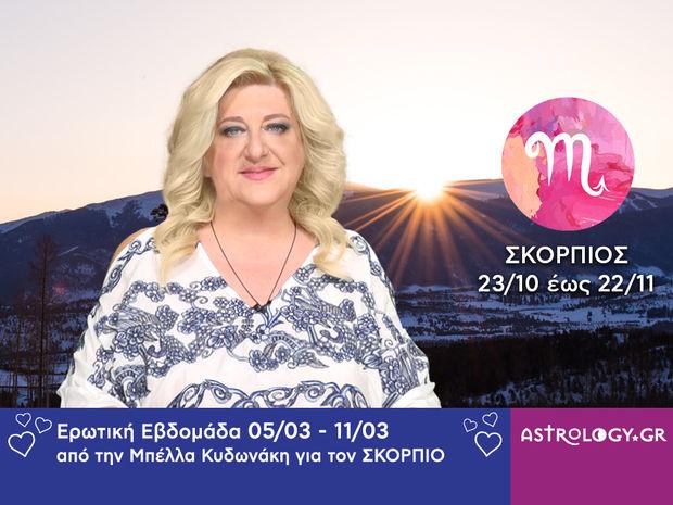 Σκορπιός: Πρόβλεψη Ερωτικής εβδομάδας από 05/03 έως 11/03