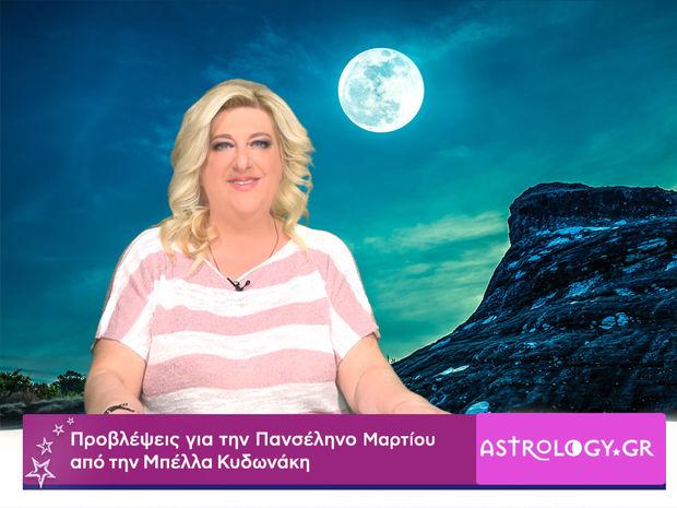 Προβλέψεις σε βίντεο από τη Μπέλλα Κυδωνάκη για την Πανσέληνο Μαρτίου στην Παρθένο