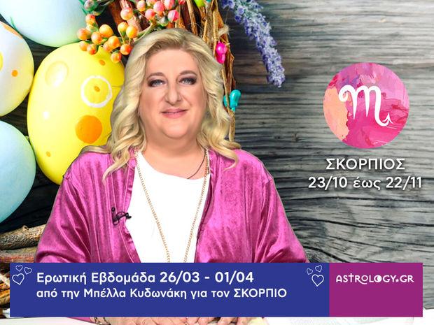 Σκορπιός: Πρόβλεψη Ερωτικής εβδομάδας από 26/03 έως 01/04
