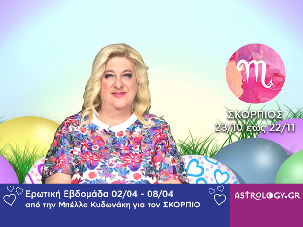 Σκορπιός: Πρόβλεψη Ερωτικής εβδομάδας από 02/04 έως 08/04