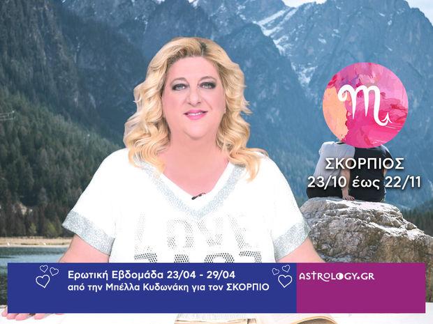 Σκορπιός: Πρόβλεψη Ερωτικής εβδομάδας από 23/04 έως 29/04