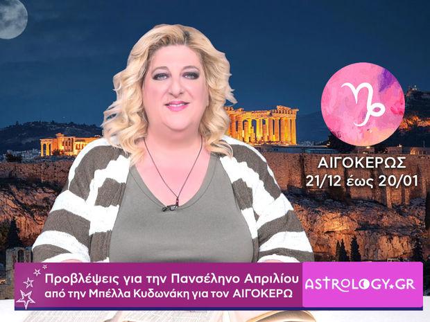 Πανσέληνος 30 Απριλίου στον Σκορπιό: Πρόβλεψη για τον Αιγόκερω