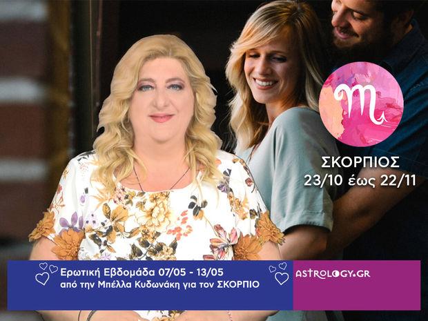 Σκορπιός: Πρόβλεψη Ερωτικής εβδομάδας από 07/05 έως 13/05