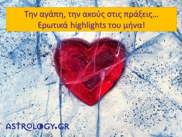 Τα ερωτικά highlights του Μαΐου