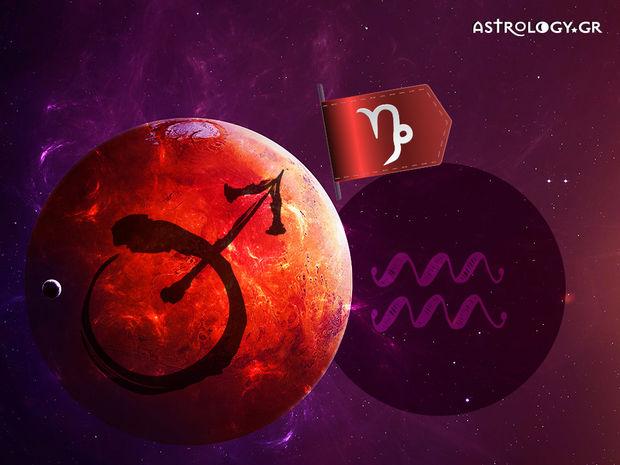Άρης στον Υδροχόο: Πώς επηρεάζει το ζώδιο του Αιγόκερω;