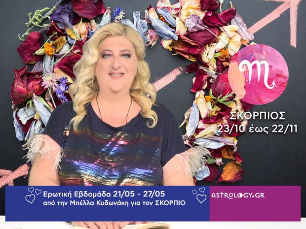 Σκορπιός: Πρόβλεψη Ερωτικής εβδομάδας από 21/05 έως 27/05