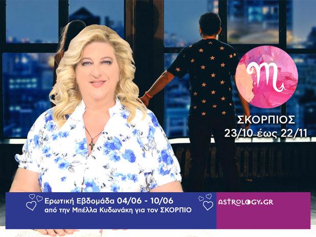 Σκορπιός: Πρόβλεψη Ερωτικής εβδομάδας από 04/06 έως 10/06