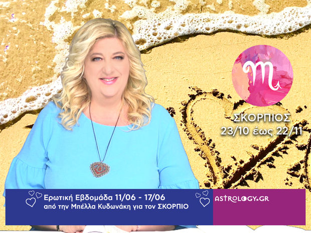 Σκορπιός: Πρόβλεψη Ερωτικής εβδομάδας από 11/06 έως 17/06