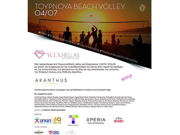 Celeb Beach Volley for W.I.N. HELLAS !!!