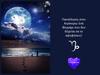 Πανσέληνος στον Αιγόκερω: Ένα Φεγγάρι που δε δέχεται να το αψηφήσεις!
