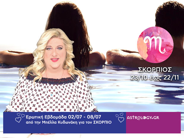 Σκορπιός: Πρόβλεψη Ερωτικής εβδομάδας από 02/07 έως 08/07