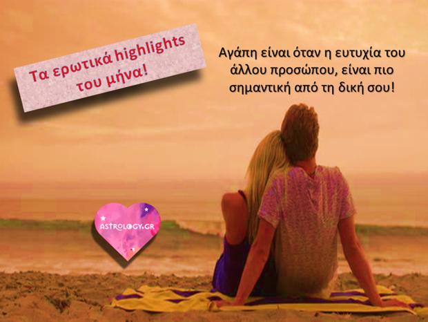 Τα ερωτικά highlights του Αυγούστου