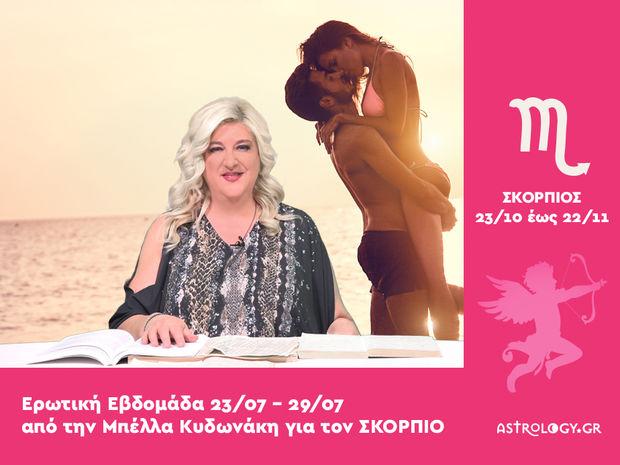 Σκορπιός: Πρόβλεψη Ερωτικής εβδομάδας από 23/07 έως 29/07