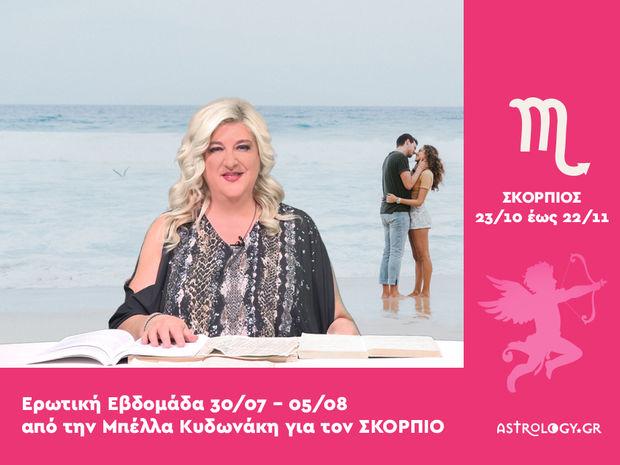 Σκορπιός: Πρόβλεψη Ερωτικής εβδομάδας από 30/07 έως 05/08