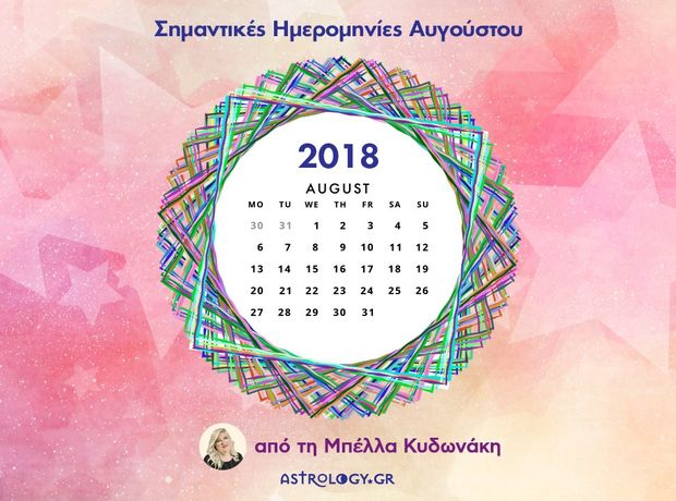Αύγουστος 2018: Οι σημαντικές ημερομηνίες του μήνα για όλα τα ζώδια