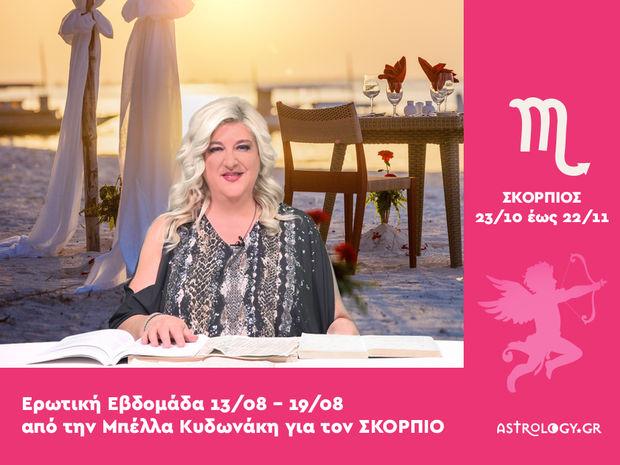 Σκορπιός: Πρόβλεψη Ερωτικής εβδομάδας από από 13/08 έως 19/08