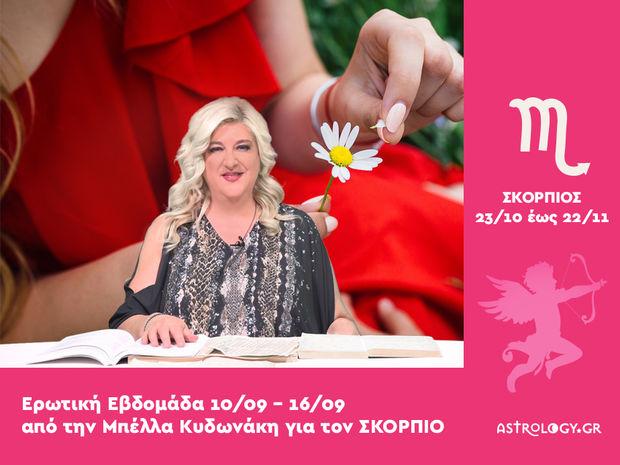 Σκορπιός: Πρόβλεψη Ερωτικής εβδομάδας από 10/09 έως 16/09