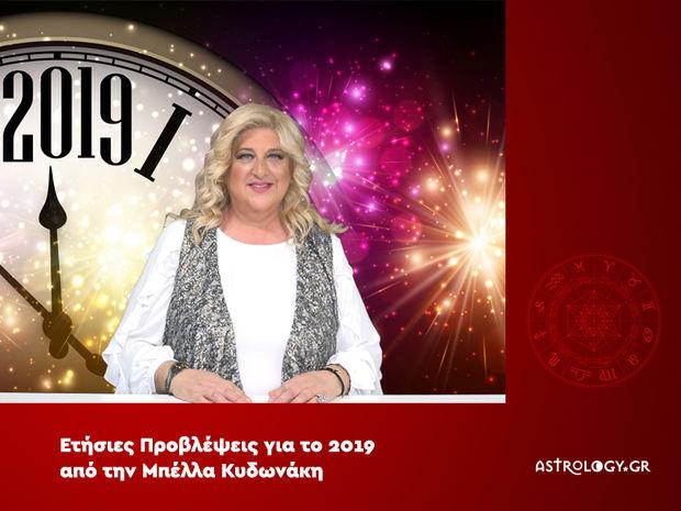 Ζώδια 2019: Ετήσιες προβλέψεις σε βίντεο από την Μπέλλα Κυδωνάκη