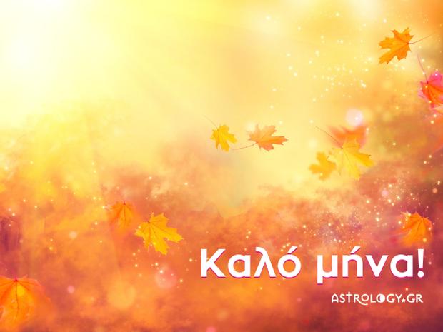 Ζώδια Σήμερα 1/10: Ο Οκτώβριος καταφτάνει με βήμα γοργό!