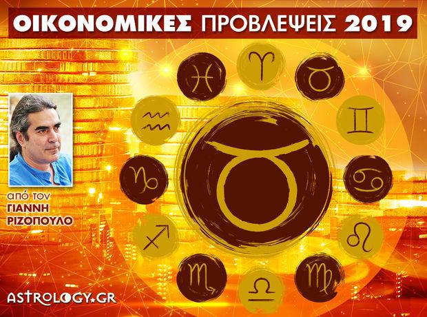 Οικονομικά Ταύρος 2019: Ετήσιες Προβλέψεις από τον Γιάννη Ριζόπουλο