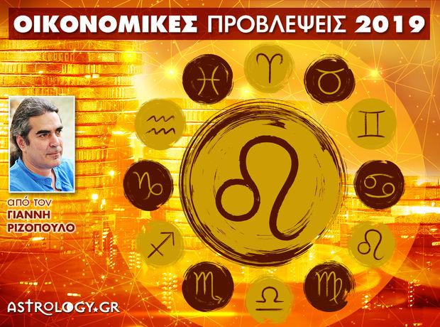 Οικονομικά Λέων 2019: Ετήσιες Προβλέψεις από τον Γιάννη Ριζόπουλο