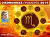 Οικονομικά Σκορπιός 2019: Ετήσιες Προβλέψεις από τον Γιάννη Ριζόπουλο