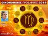 Οικονομικά Παρθένος 2019: Ετήσιες Προβλέψεις από τον Γιάννη Ριζόπουλο