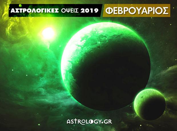 Φεβρουάριος 2019: Οι Όψεις των πλανητών του μήνα
