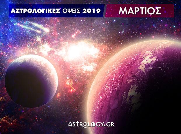 Μάρτιος 2019: Οι Όψεις των πλανητών του μήνα