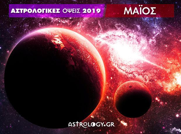 Μάιος 2019: Οι Όψεις των πλανητών του μήνα