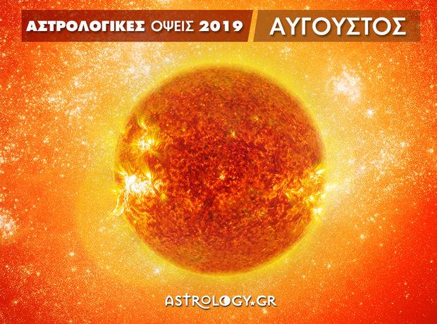 Αύγουστος 2019: Οι Όψεις των πλανητών του μήνα