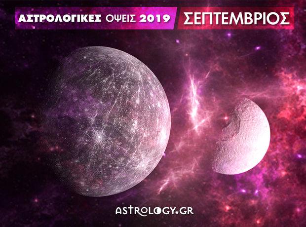 Σεπτέμβριος 2019: Οι Όψεις των πλανητών του μήνα