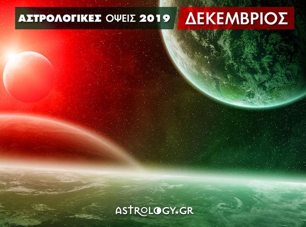 Δεκέμβριος 2019: Οι Όψεις των πλανητών του μήνα
