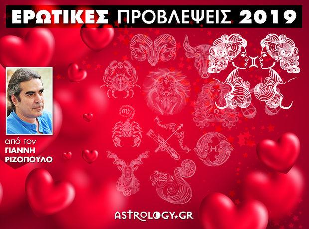 Ερωτικά Δίδυμοι 2019: Ετήσιες Προβλέψεις από τον Γιάννη Ριζόπουλο