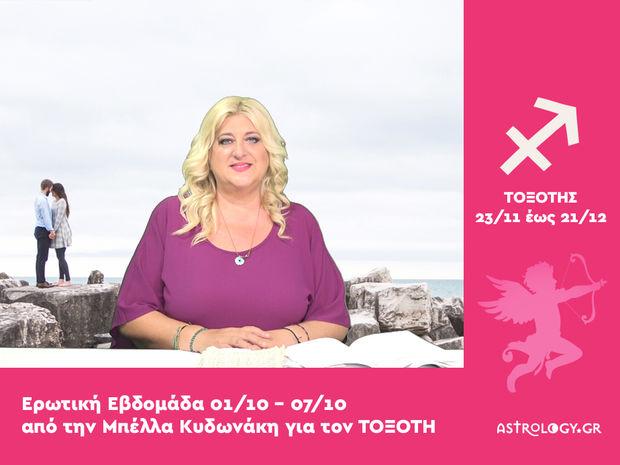 Τοξότης: Πρόβλεψη Ερωτικής εβδομάδας από 01/10 έως 07/10
