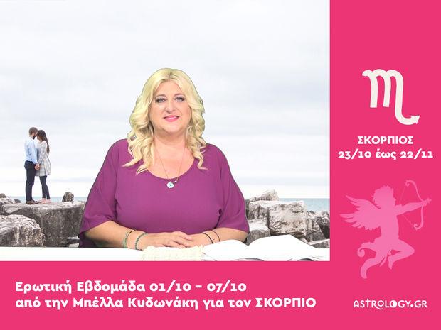 Σκορπιός: Πρόβλεψη Ερωτικής εβδομάδας από 01/10 έως 07/10