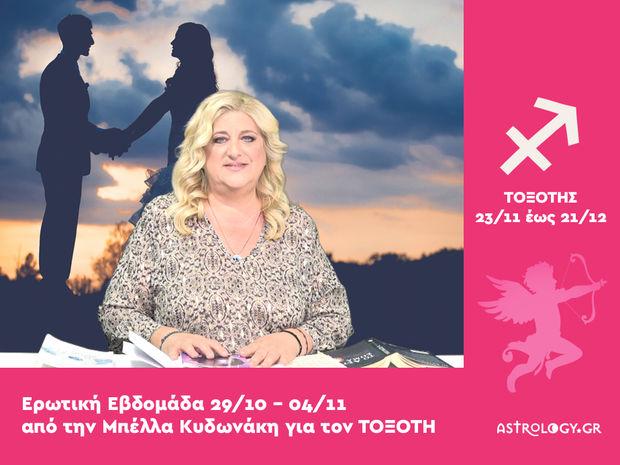Τοξότης: Πρόβλεψη Ερωτικής εβδομάδας από 29/10 - 04/11