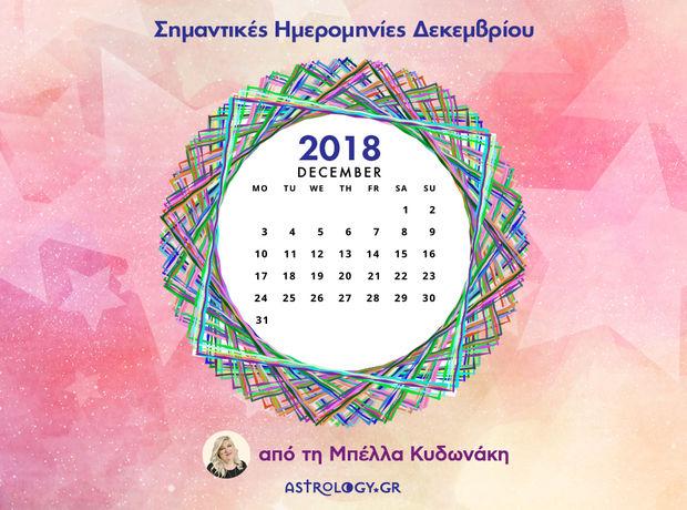 Δεκέμβριος 2018: Οι σημαντικές ημερομηνίες του μήνα για όλα τα ζώδια