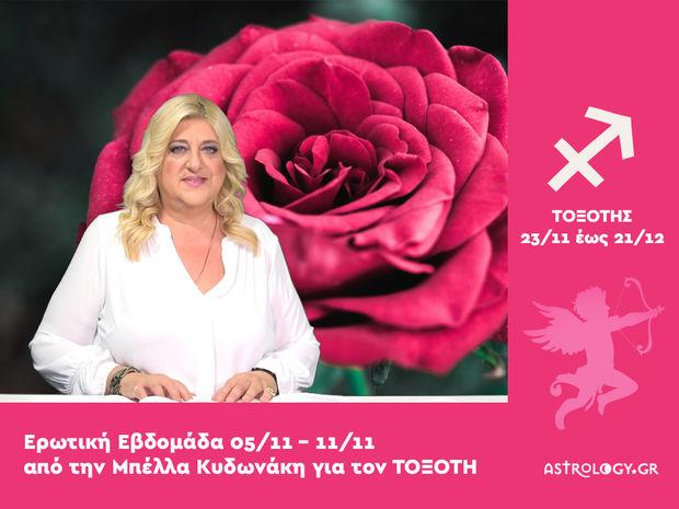 Τοξότης: Πρόβλεψη Ερωτικής εβδομάδας από 05/11 έως 11/11