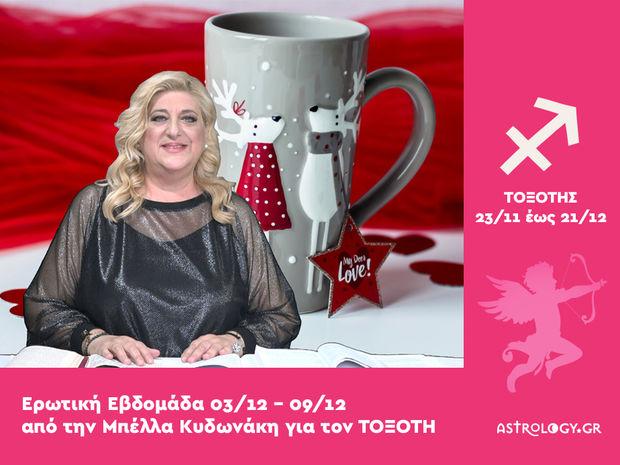 Τοξότης: Πρόβλεψη Ερωτικής εβδομάδας από 03/12 έως 09/12