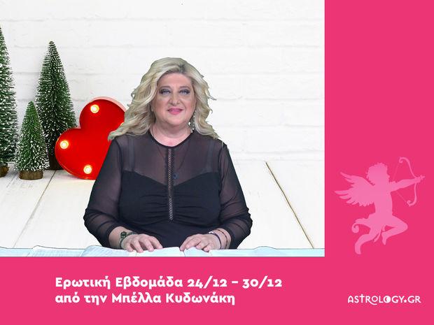 Οι ερωτικές προβλέψεις της εβδομάδας 24/12 - 30/12 από την Μπέλλα Κυδωνάκη