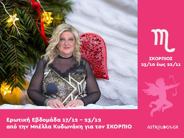Σκορπιός: Πρόβλεψη Ερωτικής εβδομάδας από 17/12 έως 23/12