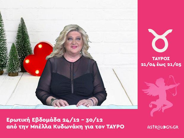 Ταύρος: Πρόβλεψη Ερωτικής εβδομάδας από 24/12 έως 30/12