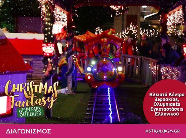 Δείτε τους νικητές για τις 5 διπλές προσκλήσεις για το Christmas Fantasy Fun Park and Theater
