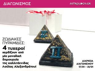Δείτε τους 4 τυχερούς που κέρδισαν μια πυραμίδα με το ζώδιό τους
