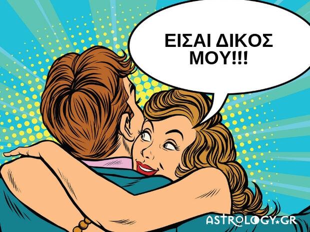 Astrovote: Ποιο είναι το πιο κτητικό και καταπιεστικό ζώδιο;